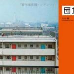 『団地さん』ポップで明るい、昭和の団地写真集