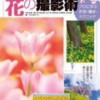 四季折々の花を楽しむ『デジタルカメラ 花の撮影術』