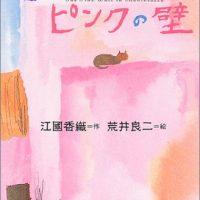 江國香織と荒井良二が贈る絵本『モンテロッソのピンクの壁』