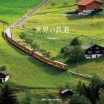 旅へと誘う本①『世界の鉄道』