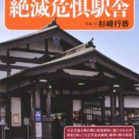 旅へと誘う本⑥駅舎を巡る旅