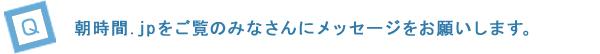 Q5.朝時間.jpをご覧のみなさんにメッセージをお願いします。
