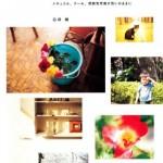 カメラ日和な本①フォトグラファーのシンプル写真術