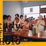 カメラ日和な本②名作写真がおもしろい!