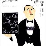 カメラ日和な本③お茶と写真の時間