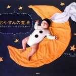 フィンランド発!赤ちゃんの夢をかたちにした本『おやすみの魔法』