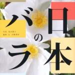 花と緑の本①『日本のバラ』