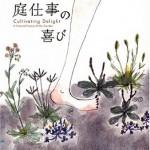 花と緑の本②『庭仕事の喜び』