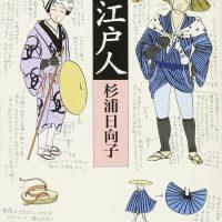 杉浦日向子が案内する江戸の暮らし、粋な江戸人になりたくなる一冊