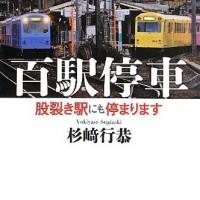 駅旅エッセイ『百駅停車』