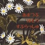 雨の日の絵本『あまつぶぽとりすぷらっしゅ』