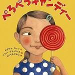 お誕生会をめぐる絵本『ぺろぺろキャンディー』
