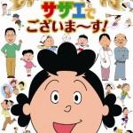 すごろく、ぬりえ付き!アニメ「サザエさん」公式大図鑑『サザエでございま〜す!』