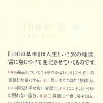 松浦弥太郎の『100の基本』人生という旅の地図