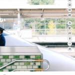 東海道新幹線 ロマンチックな各駅停車の旅