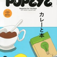 『POPEYE』最新号はカレーと本
