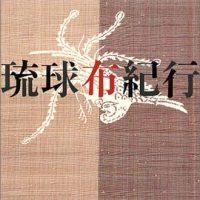 沖縄時間①『琉球布紀行』