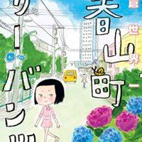 朝倉世界一の胸キュンコミック『春山町サーバンツ』新作!