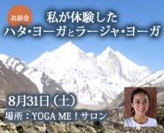 yogame20130831s
