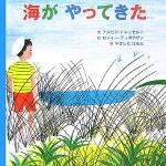 夏の休日に読みたい絵本