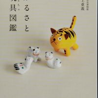 日本のふるさとのおもちゃ