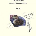フランスの家庭料理を紹介したレシピノート『パリっ子の食卓』