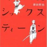 本気の女子剣道エンターテインメント『武士道シックスティーン』