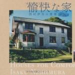 自由人・西村伊作の『愉快な家』