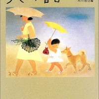 犬にまつわる珠玉のエッセイ集『犬の話』
