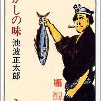 池波正太郎のシブい一冊『むかしの味』