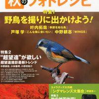 秋を探しに出かけたくなる写真雑誌『秋のフォトレシピ』発売!