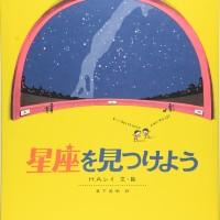「おさるのジョージ」の作者が作った星空絵本『星座を見つけよう』