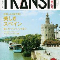 旅の雑誌『トランジット』美しきスペインの旅へ