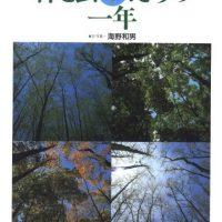 雑木林の四季と虫たちに出会う本