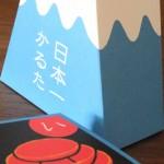 富士山モチーフの「日本一かるた」
