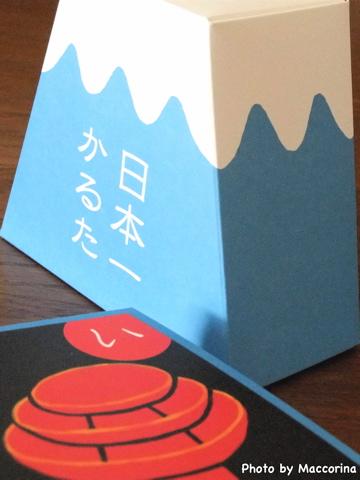 かるたの札の形は、世界遺産・富士山です!