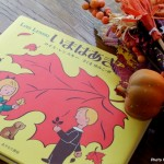 秋の楽しみを描いた小さな絵本『いまはあき』