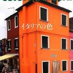 カラフル&ビビッド!太陽と美食の国イタリアの「色」を紹介した本