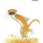 ポエティックな山の童話集『風のローラースケート』