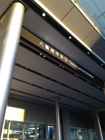 東京駅八重洲中央口から、たったの1分!
