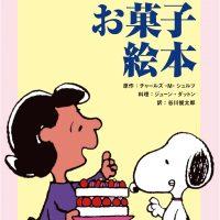 おいしい本①『スヌーピーのお菓子絵本』