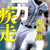 いつも全力疾走!西岡剛が野球と人生を熱く語った本