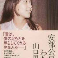 女優・山口果林 秘められた愛を明かした手記『安部公房とわたし』