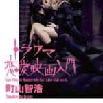 恋愛の甘美さと苦痛を同時に味わう一冊『トラウマ恋愛映画入門』