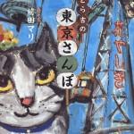 猫とノスタルジックな道草散歩