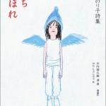 茨木のり子詩集『落ちこぼれ』