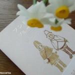 安野モヨコが贈る愛の童話『ツンドラ ブルーアイス』