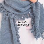 楽しい編みもの、みんなのまきもの