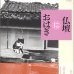 今日もふらりと旅の風景『仏壇におはぎ』武田花フォト・エッセイ集