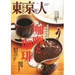 『東京人』最新号はカレー&コーヒー特集!
